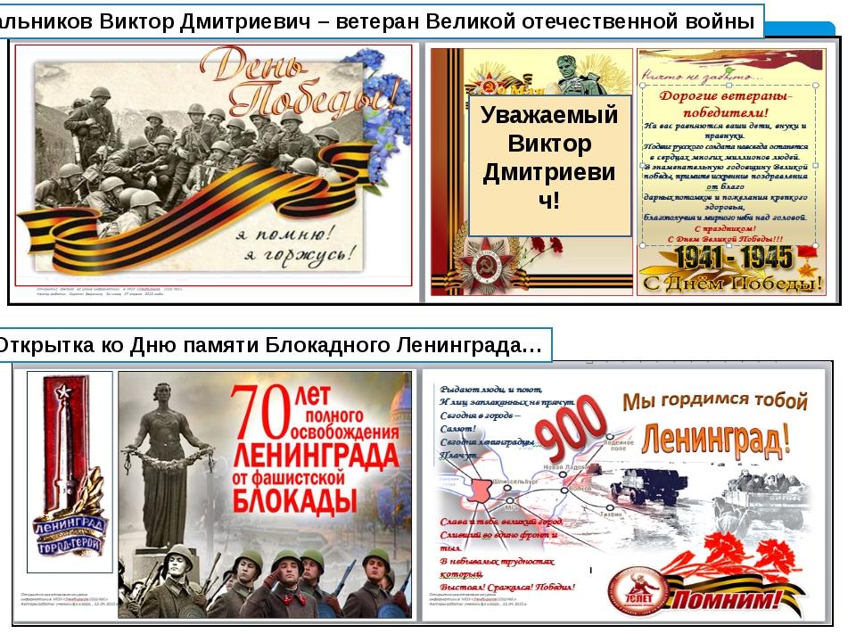 Уважаемый Виктор Дмитриевич! Сальников Виктор Дмитриевич – ветеран Великой о...
