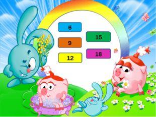 3∙2 6 3∙3 9 3∙4 12 3∙5 15 3∙6 18 учитель: