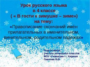 Урок русского языка в 4 классе ( « В гости к зимушке – зиме») на тему: «Право