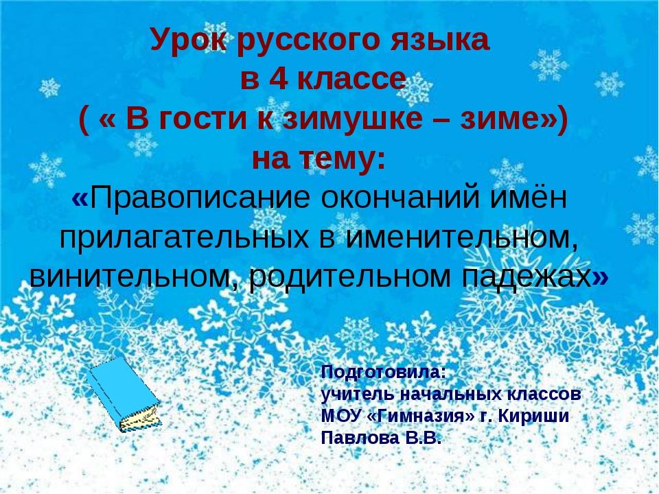 Урок русского языка в 4 классе ( « В гости к зимушке – зиме») на тему: «Право...