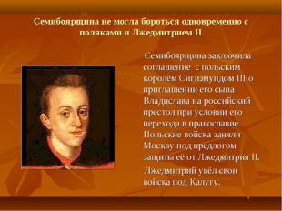 Семибоярщина не могла бороться одновременно с поляками и Лжедмитрием II Семиб