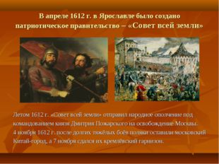 В апреле 1612 г. в Ярославле было создано патриотическое правительство – «Сов
