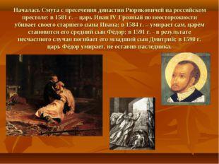 Началась Смута с пресечения династии Рюриковичей на российском престоле: в 15