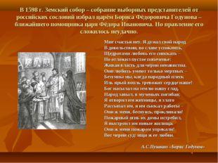 В 1598 г. Земский собор – собрание выборных представителей от российских сосл