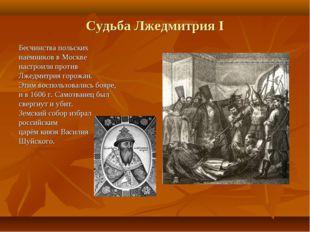 Судьба Лжедмитрия I Бесчинства польских наёмников в Москве настроили против Л