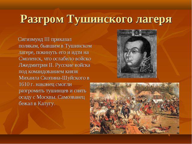 Разгром Тушинского лагеря Сигизмунд III приказал полякам, бывшим в Тушинском...