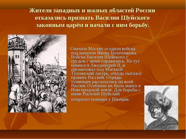 Жители западных и южных областей России отказались признать Василия Шуйского...