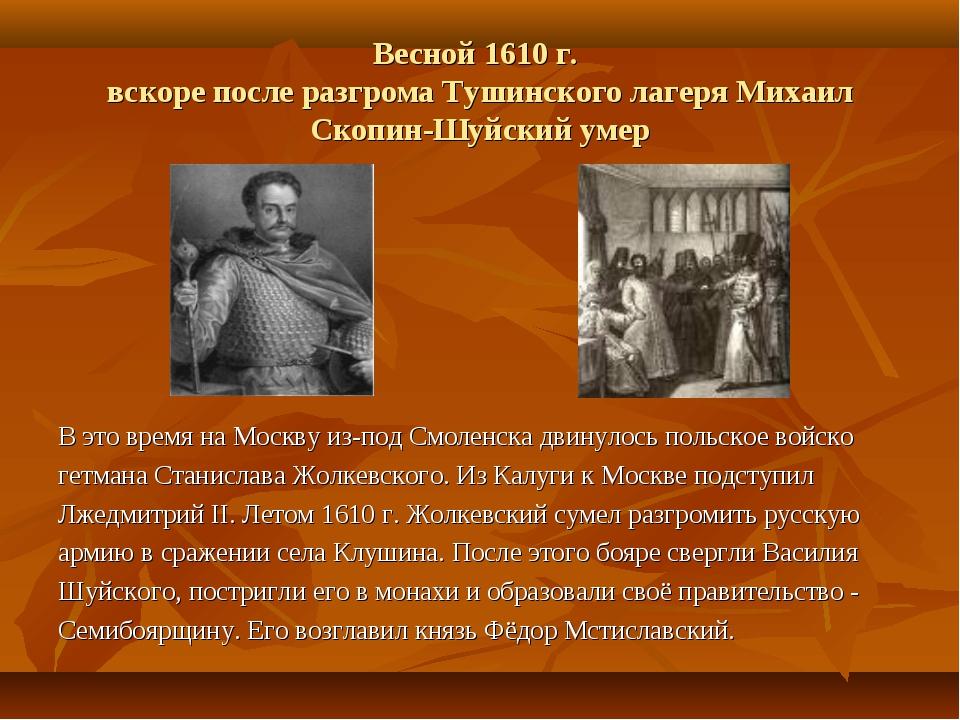 Весной 1610 г. вскоре после разгрома Тушинского лагеря Михаил Скопин-Шуйский...