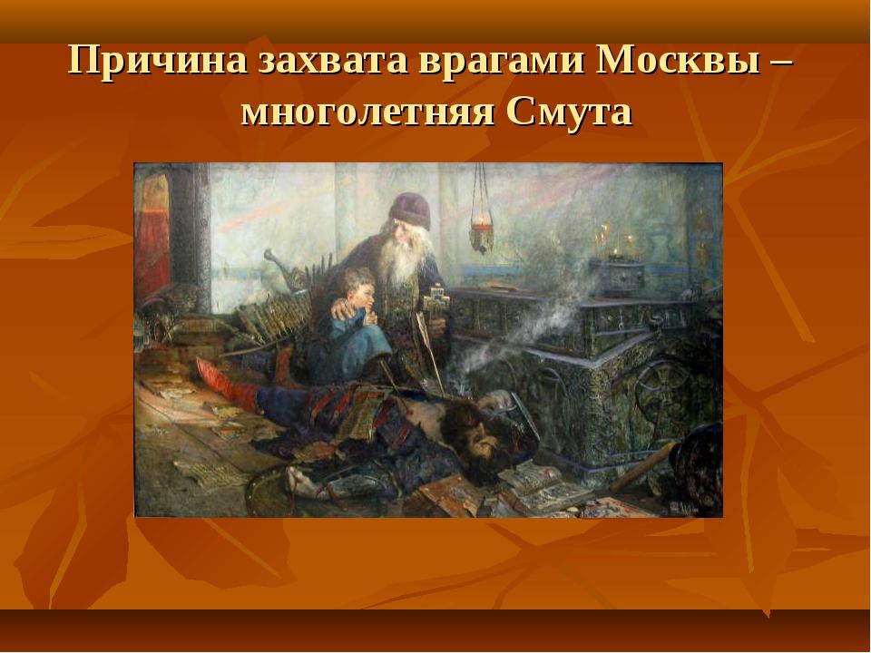 Причина захвата врагами Москвы – многолетняя Смута