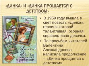 • В 1959 году вышла в свет повесть «Динка», героиня которой – талантливая, оз