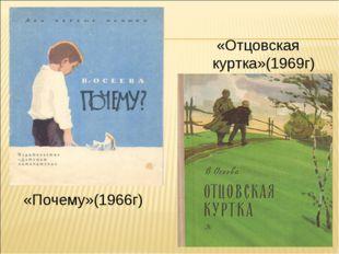 «Почему»(1966г) «Отцовская куртка»(1969г)