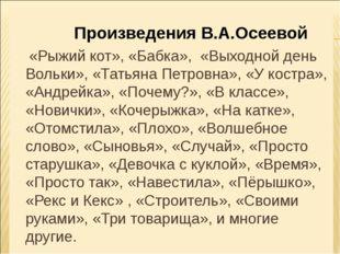 Произведения В.А.Осеевой «Рыжий кот», «Бабка», «Выходной день Вольки», «Тать