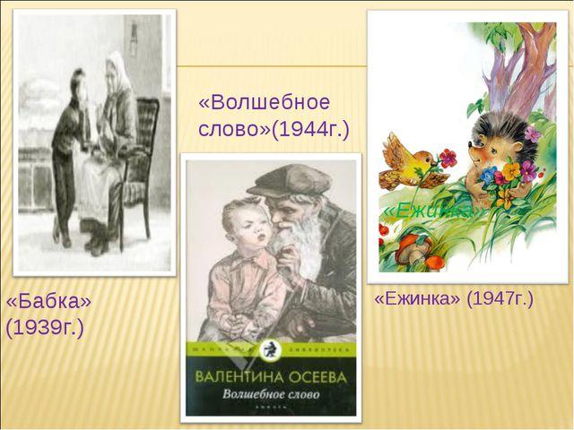 «Ежинка» «Волшебное слово»(1944г.) «Бабка» (1939г.) «Ежинка» (1947г.)