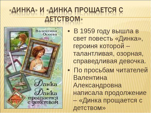 • В 1959 году вышла в свет повесть «Динка», героиня которой – талантливая, оз...