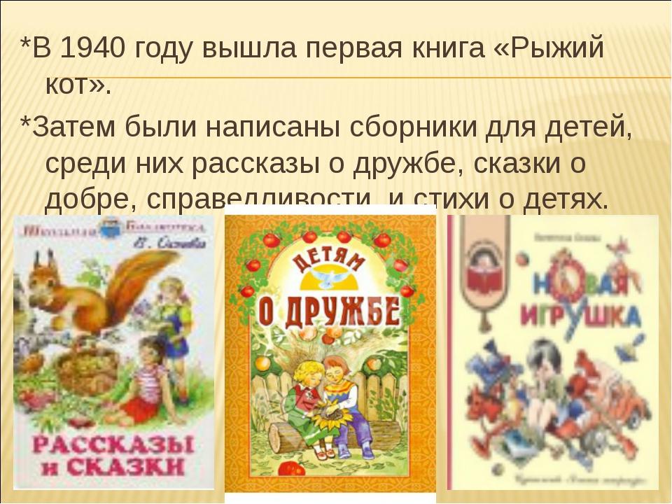 *В 1940 году вышла первая книга «Рыжий кот». *Затем были написаны сборники дл...