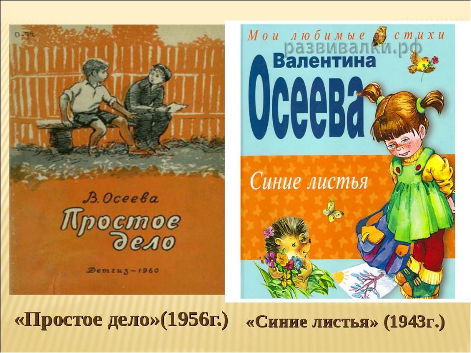 «Простое дело»(1956г.) «Синие листья» (1943г.)