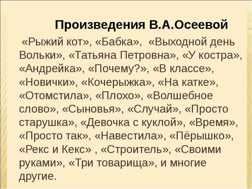 Произведения В.А.Осеевой «Рыжий кот», «Бабка», «Выходной день Вольки», «Тать...