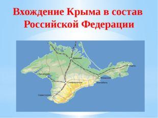 Вхождение Крыма в состав Российской Федерации