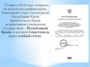 17 марта 2014 года, опираясь на результаты референдума, Верховный Совет Авто