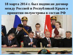 18 марта 2014 г. был подписан договор между Россией и Республикой Крым о прин