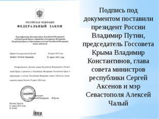 Подпись под документом поставили президент России Владимир Путин, председател