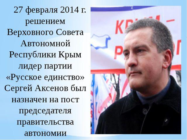 27 февраля 2014 г. решением Верховного Совета Автономной Республики Крым лид...