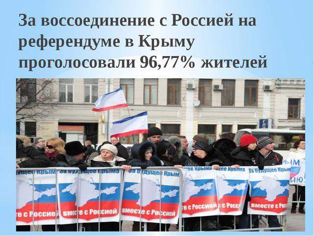За воссоединение с Россией на референдуме в Крыму проголосовали 96,77% жителей