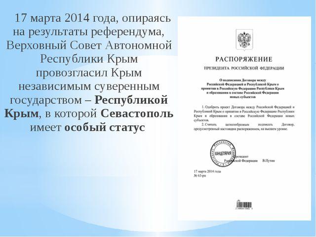17 марта 2014 года, опираясь на результаты референдума, Верховный Совет Авто...