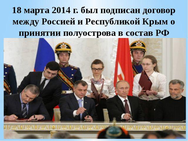 18 марта 2014 г. был подписан договор между Россией и Республикой Крым о прин...