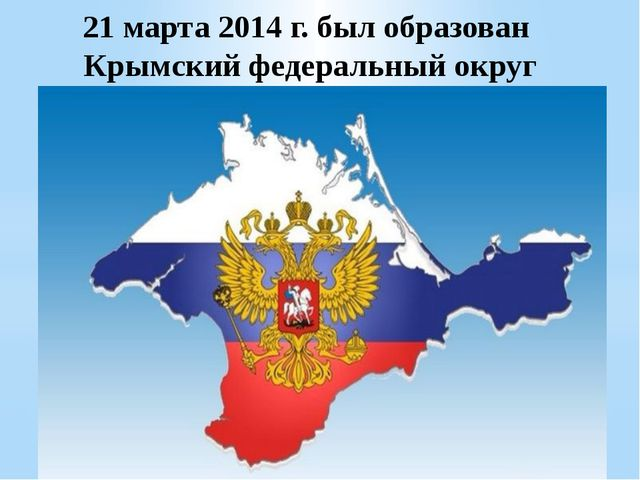 21 марта 2014 г. был образован Крымский федеральный округ