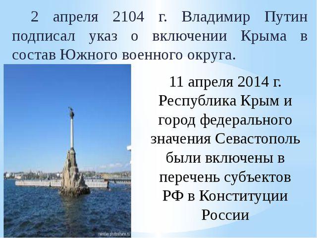 2 апреля 2104 г. Владимир Путин подписал указ о включении Крыма в составЮжно...
