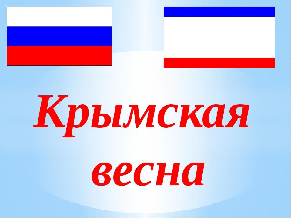 Открытки, картинки к пятилетию крымской весны