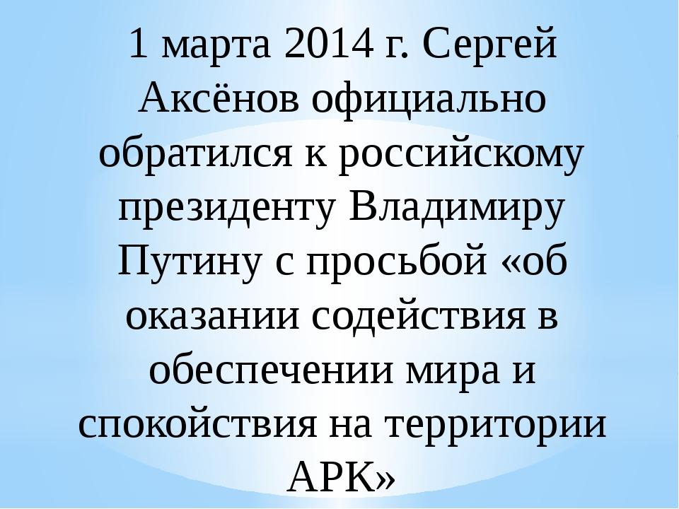 1 марта 2014 г. Сергей Аксёнов официально обратился к российскому президенту...