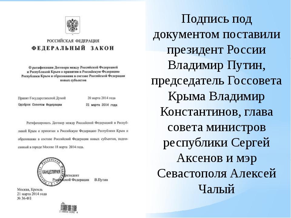 Подпись под документом поставили президент России Владимир Путин, председател...