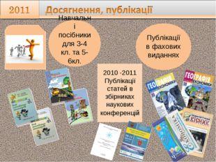Навчальні посібники для 3-4 кл. та 5-6кл. 2010 -2011 Публікації статей в збір