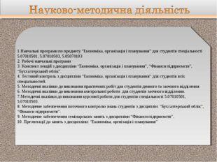 """1.Навчальні програми по предмету """"Економіка, організація і планування"""" для ст"""