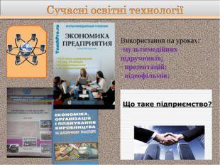 Використання на уроках: мультимедійних підручників; презентацій; відеофільмів;