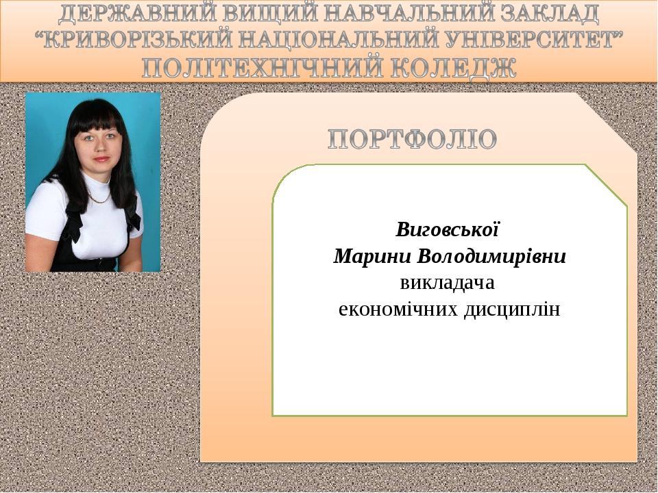 Виговської Марини Володимирівни викладача економічних дисциплін