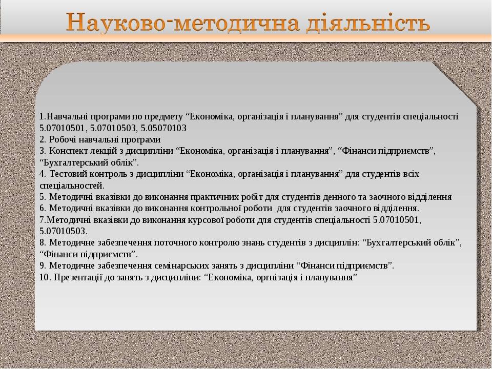 """1.Навчальні програми по предмету """"Економіка, організація і планування"""" для ст..."""