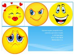 Презентацию разработала: учитель русского языка и литературы БОУ СОШ №34 Мат