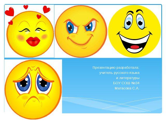 Презентацию разработала: учитель русского языка и литературы БОУ СОШ №34 Мат...