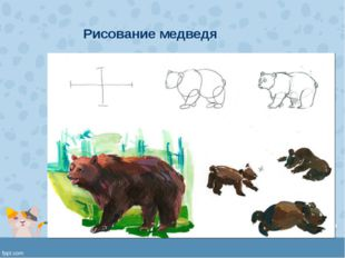 Рисование медведя