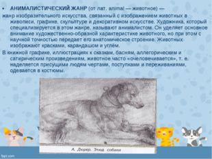 АНИМАЛИСТИЧЕСКИЙ ЖАНР (от лат. animal — животное) — жанр изобразительного иск