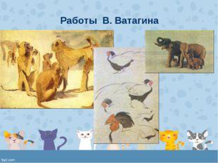 Работы В. Ватагина