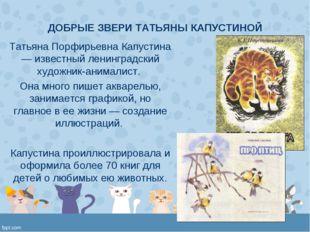 ДОБРЫЕ ЗВЕРИ ТАТЬЯНЫ КАПУСТИНОЙ Татьяна Порфирьевна Капустина — известный лен