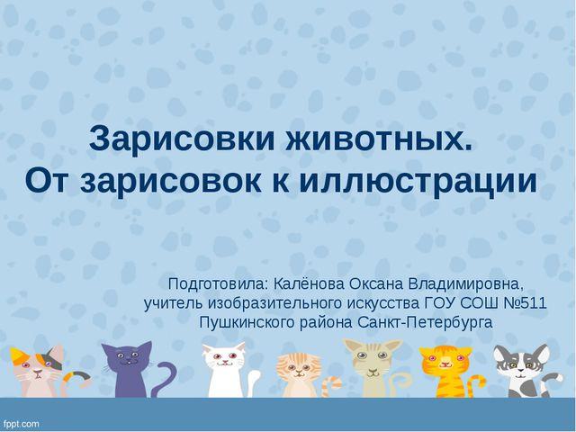 Зарисовки животных. От зарисовок к иллюстрации Подготовила: Калёнова Оксана В...