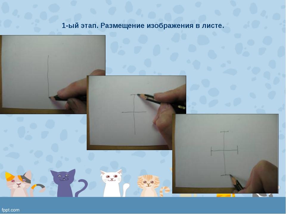 1-ый этап. Размещение изображения в листе.