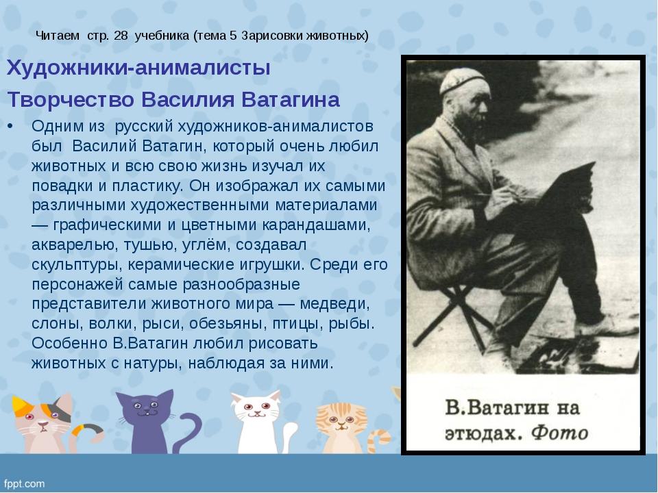 Читаем стр. 28 учебника (тема 5 Зарисовки животных) Художники-анималисты Твор...