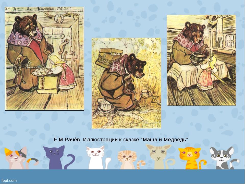"""Е.М.Рачёв. Иллюстрации к сказке """"Маша и Медведь"""""""