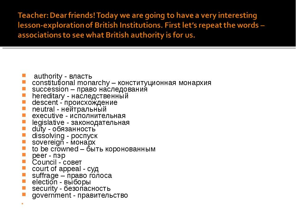 authority - власть constitutional monarchy – конституционная монархия succes...